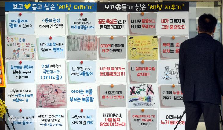 20201117-아동학대 예방의날 간담회3