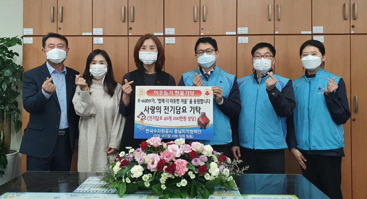 한국수자원공사 충남지역협력단 전기담요 기탁 사진