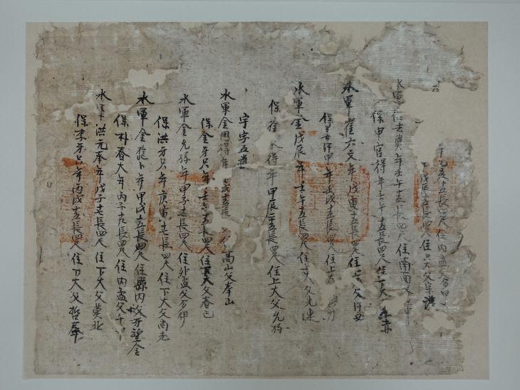 태안 신진도에서 발견한 조선시대 안흥진 수군 군적부 일부