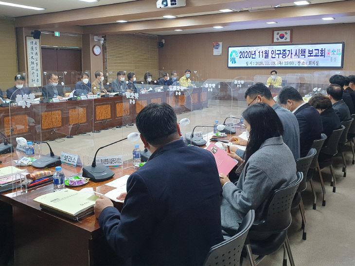 홍성군, 인구증가 시책 보고회