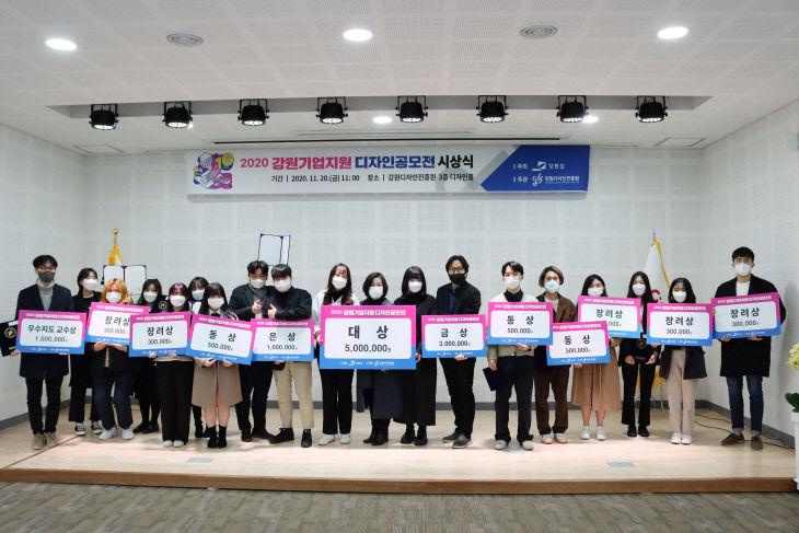 3-1. 강원 기업지원 디자인 공모전 수상자 단체사진
