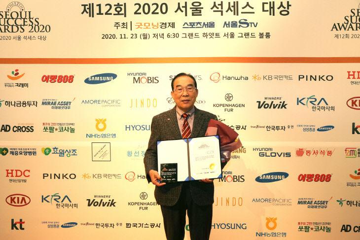 11.24. 서울 석세스 어워드 2020 (2)