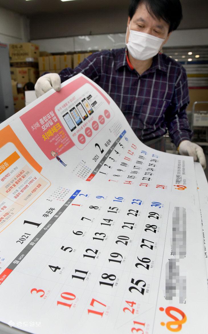 2021년 신축년(辛丑年) 달력 제작에 분주한 인쇄공장