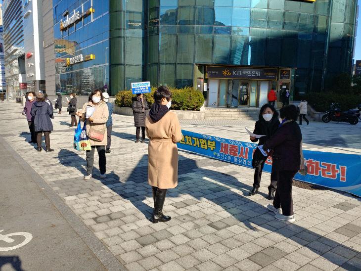 사진9)둔산2동 통장협의회 중기부 이전 반대 캠페인1