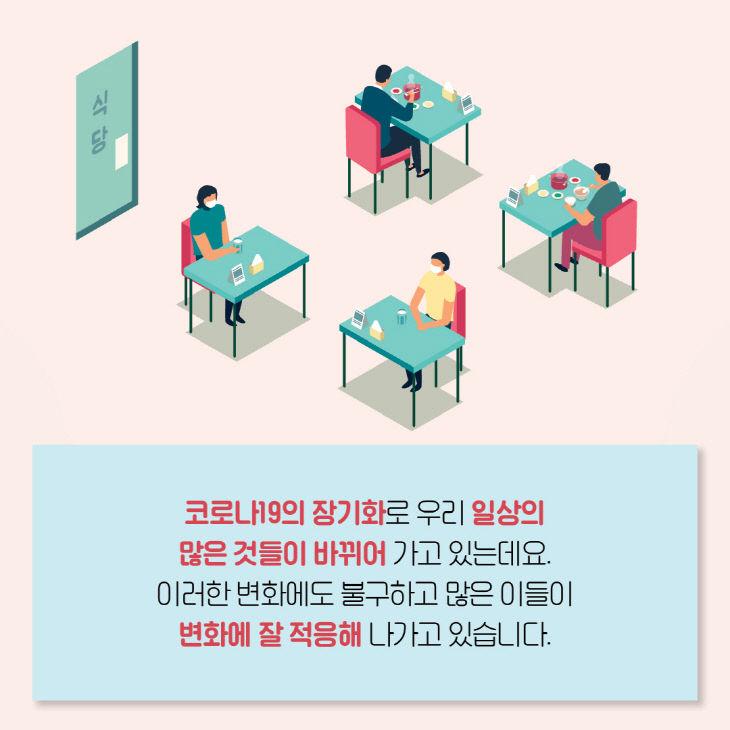 카드뉴스_디자인_소외계층지원활동 (2)