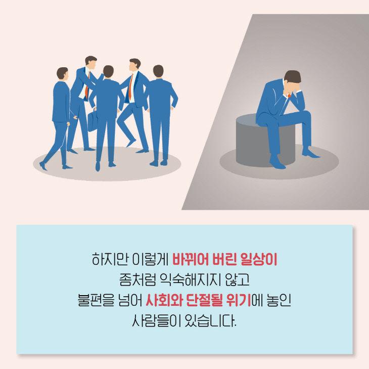 카드뉴스_디자인_소외계층지원활동 (3)