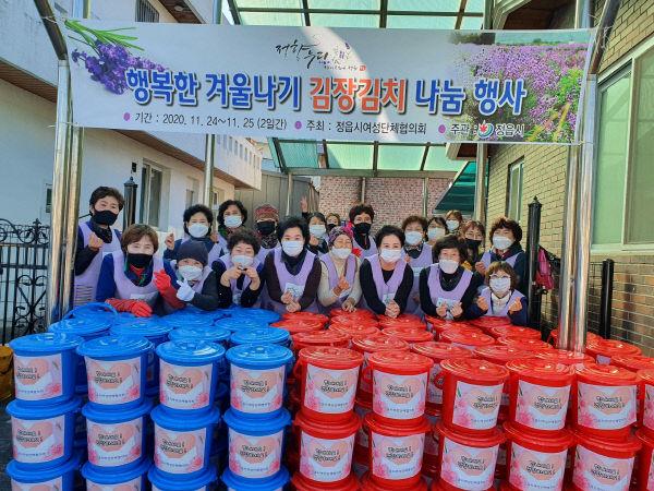 '행복한 겨울나기 김장김치 나눔 행사' 펼쳐