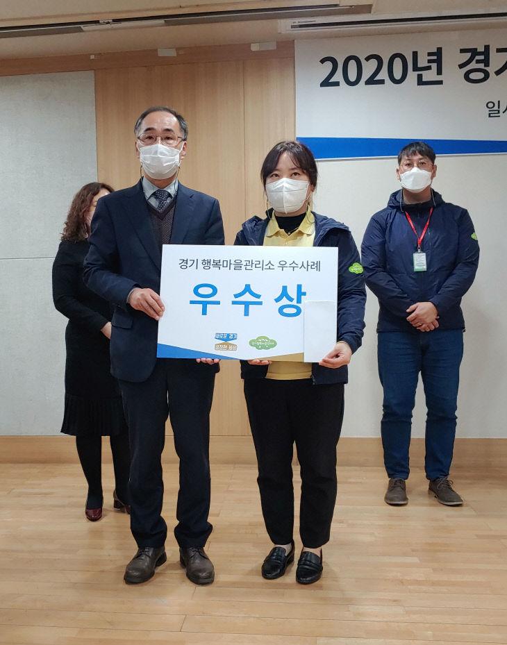 부천시 오정동 경기행복마을관리소, 도 사례발표회 우수상 수상