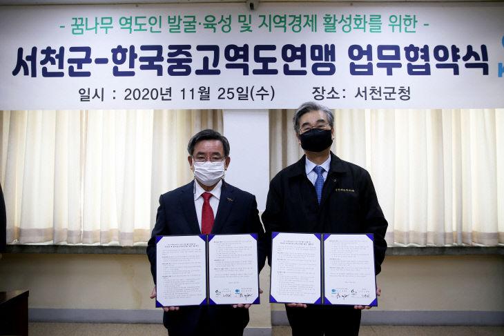 서천, 한국중고역도연맹과 업무협약