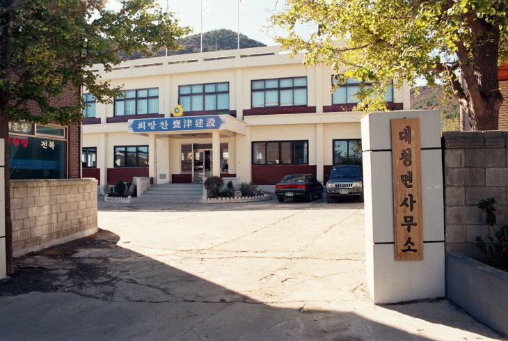 1998년 대청면사무소