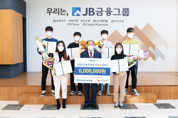 20201125_전북은행장학문화재단장학금전달식6