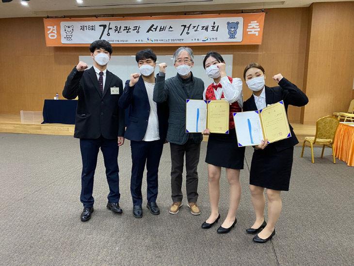 1-1. 제18회 강원관광서비스경진대회
