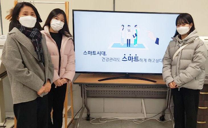공주대 스마트헬스케어 홍보 아이디어