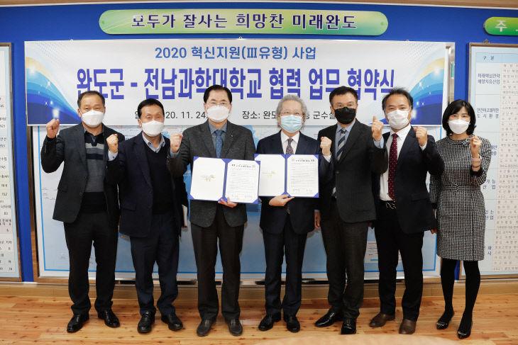 완도군-전남과학대학교 협력 업무 협약식 (1)