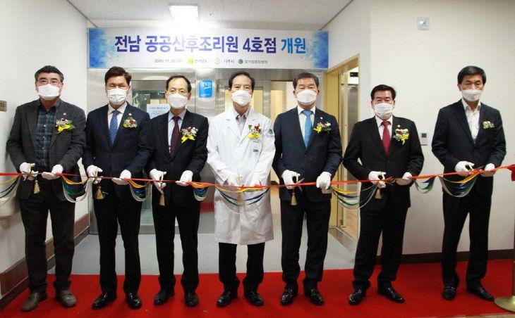 전라남도 공공산후조리원 4호점 개원식2