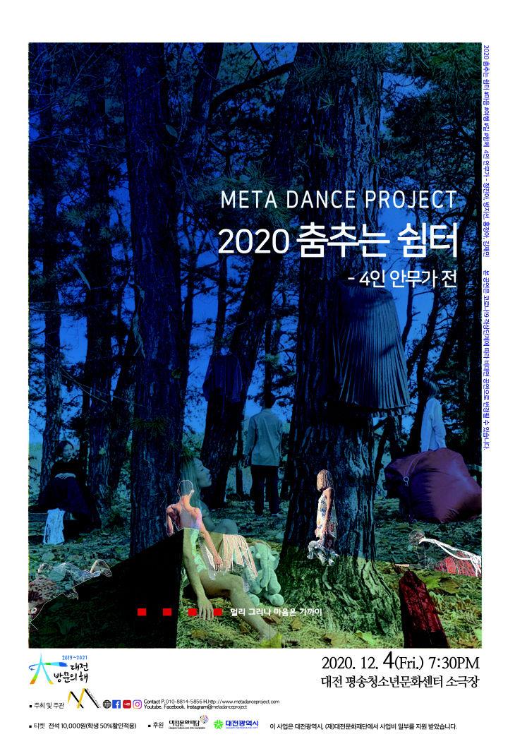 2020 메타댄스 정기공연 포스터