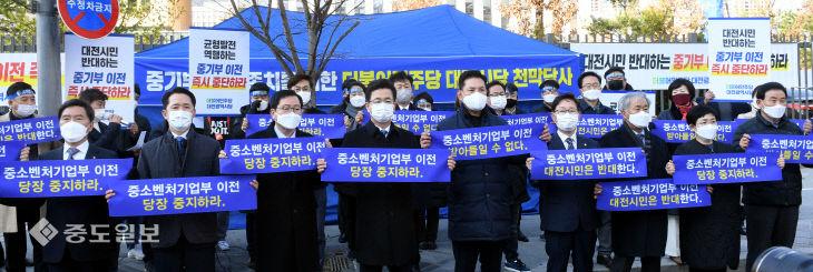 중기부 이전은 대전시민 무시 결정…민·관·정 강력 투쟁 예고