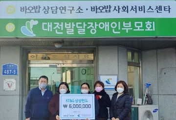 1-1. KT&G 충남본부, 장애인 복지단체에 겨울나기 성금 전달