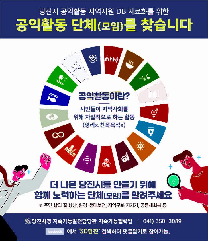 사본 -공익활동단체 조사 홍보물