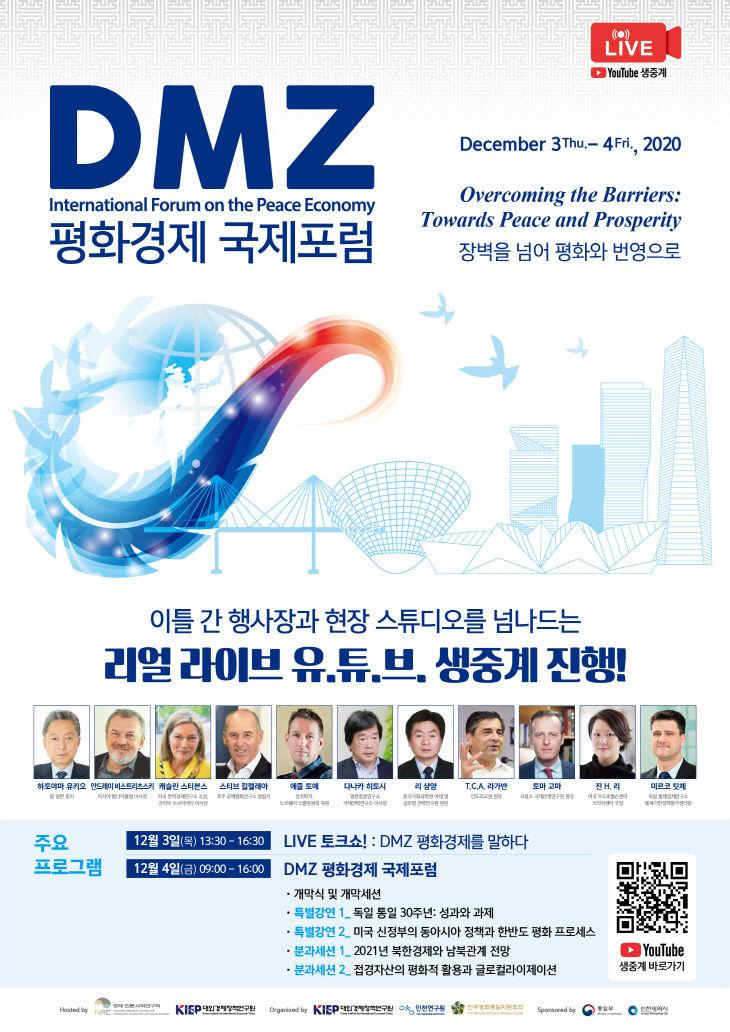 2020년 DMZ평화경제 국제포럼 포스터