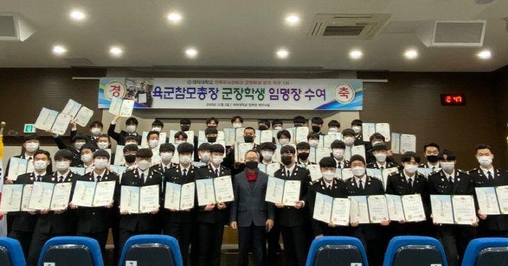 육군참모총장 군장학생 임명장 수여 받은 전투부사관과 학생들