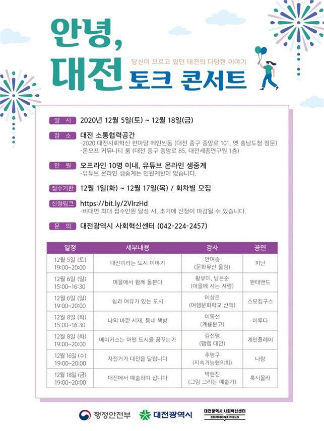 안녕 대전 토크콘서트 온라인 개최