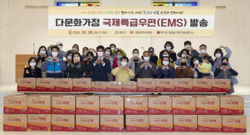 3. 대덕구, 다문화가정 국제특급우편(EMS) 요금 지원(1)