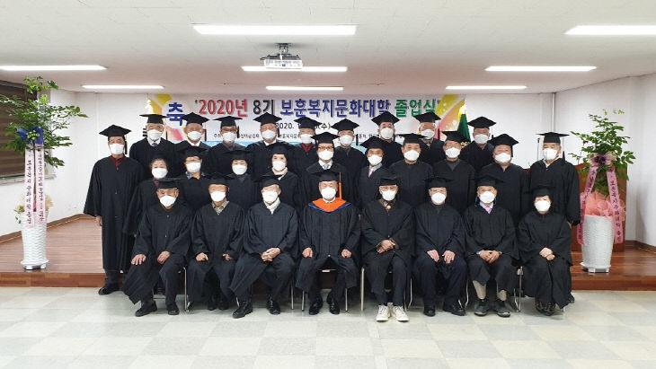 붙임사진(201216) - 보훈복지문화대학 충남캠퍼스 졸업식 사진