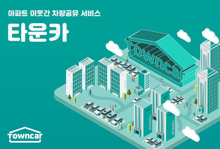 [사진자료] 한국타이어 사내 벤처 1호, '타운카'
