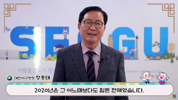 장종태 대전 서구청장 2021년 신년사