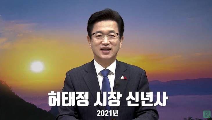 허태정 대전광역시장 유튜브로 신년사. 2021년 중부권 메가시티 구현할 것