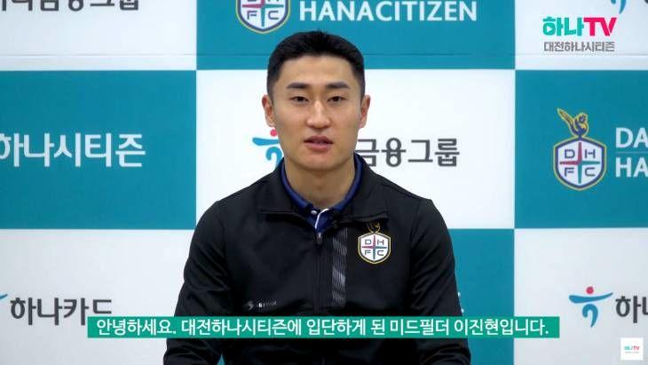 대전하나시티즌 이진현, 3개국어 능통! 똘끼 충만?