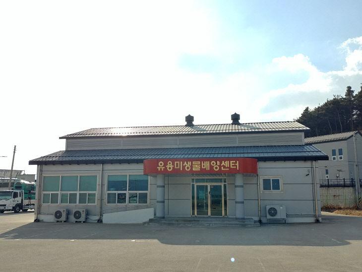 유용미생물배양센터 전경