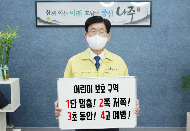 강인규 나주시장, '어린이 교통안전 릴레이 챌린지' 동참