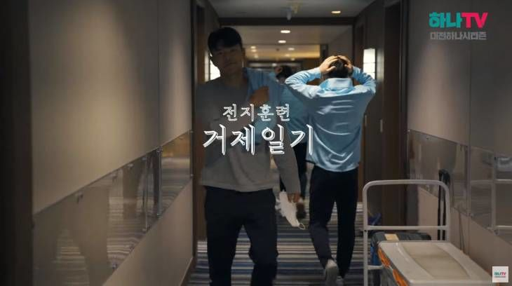 지옥훈련의 시작! 어서와 거제는 처음이지? 대전하나시티즌의 거제 전지훈련