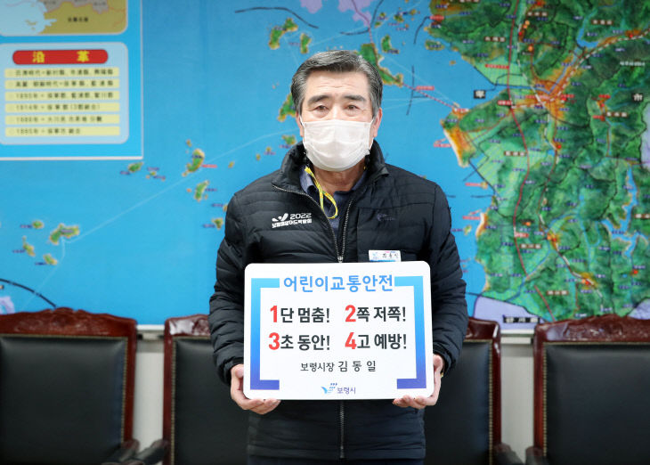 김동일 보령시장, 어린이 교통안전 릴레이 동참