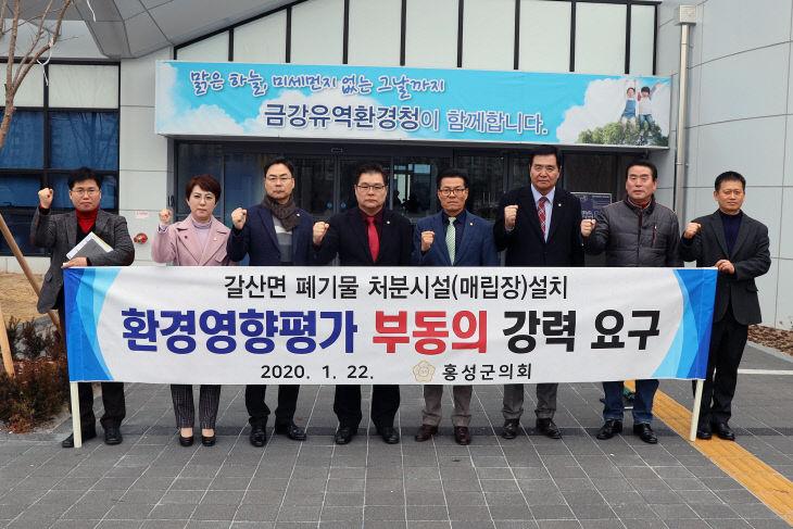홍성군의회가 지난해 1월 22일 금강유역환경청 방문