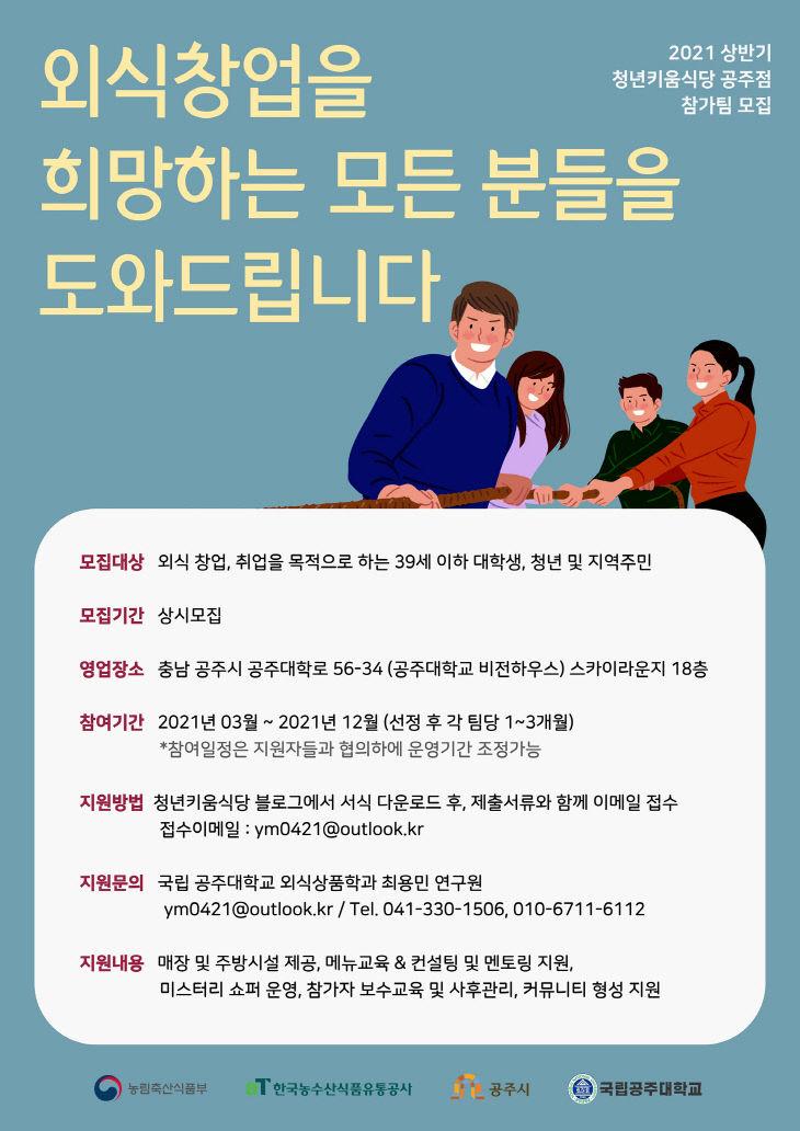 청년키움식당 공주점 참가팀 모집 홍보 포스터