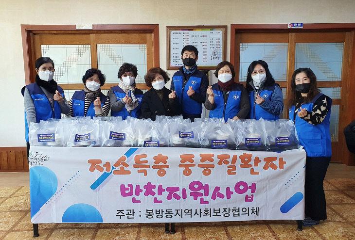 210125 봉방동지역사회보장협의체 밑반찬 지원