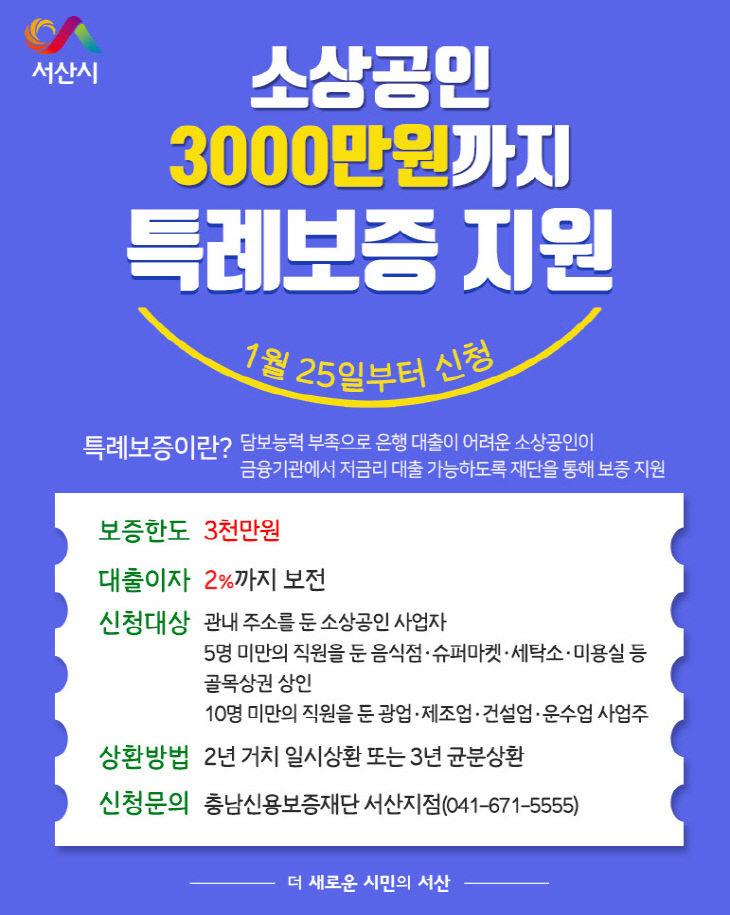 2. 소상공인 특례보증 지원 안내물