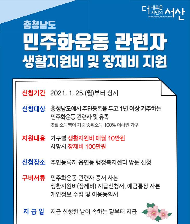 3.민주화운동 관련자 및 유족 생활지원비 지원 안내물