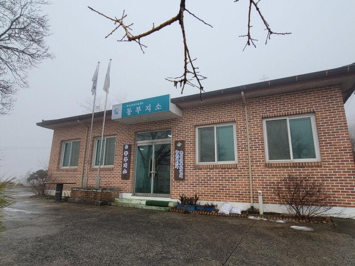 홍성군농업기술센터 동부지소 전경
