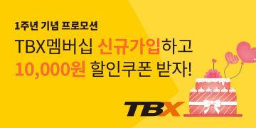 [사진자료] 'TBX 멤버십' 출시 1주년 기념 프로모션 배너