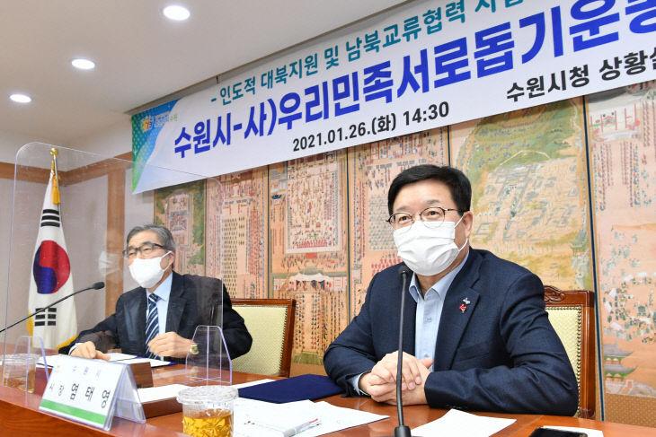 수원시, 인도적 대북지원사업 및 남북교류협력 추진 2