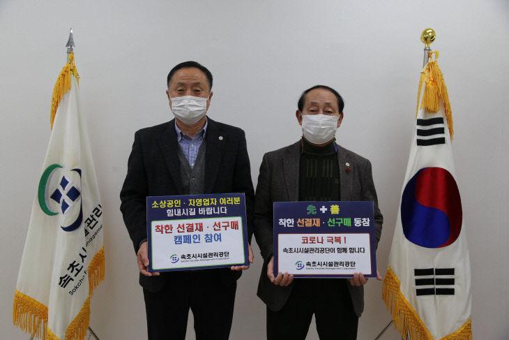 속초시시설관리공단, 착한 선결제·선구매 캠페인 참여사진