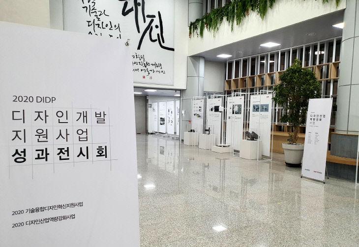 디자인진흥원