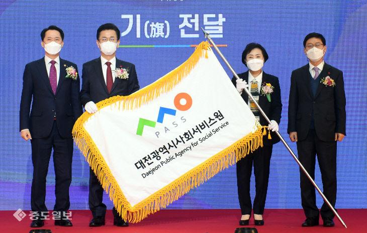 20210127-대전사회서비스원 개원식1