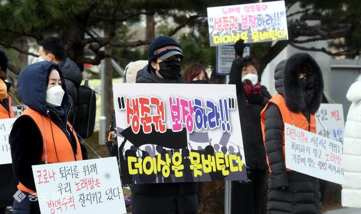 20210127-노래방연합회 규제완화 촉구 집회