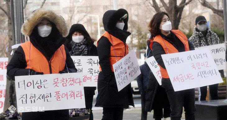 20210127-노래방연합회 규제완화 촉구 집회2