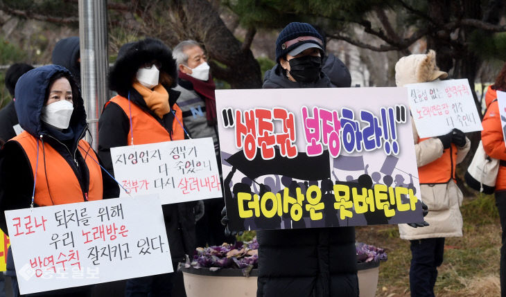 20210127-노래방연합회 규제완화 촉구 집회1